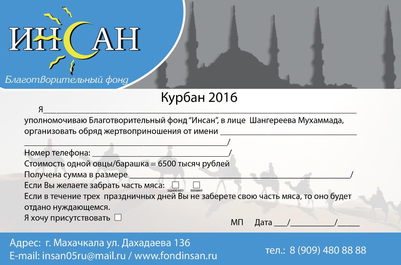 kurban2016 kupon